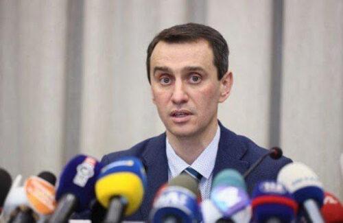 Коронавірус в Україні: Ляшко назвав області з найважчою ситуацією