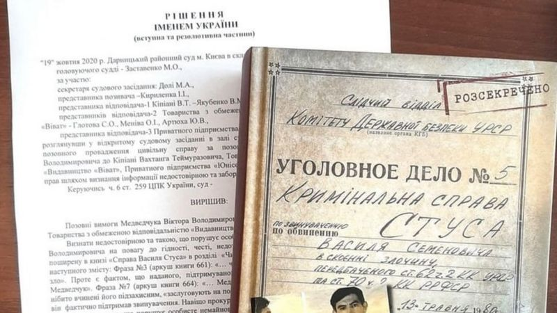 Справа Василя Стуса: Кіпіані виграв суд у Медведчука