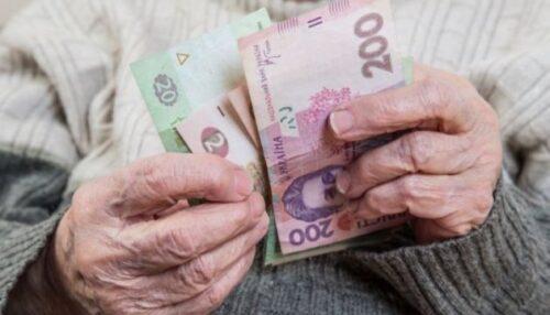 пенсія, індексація виплат